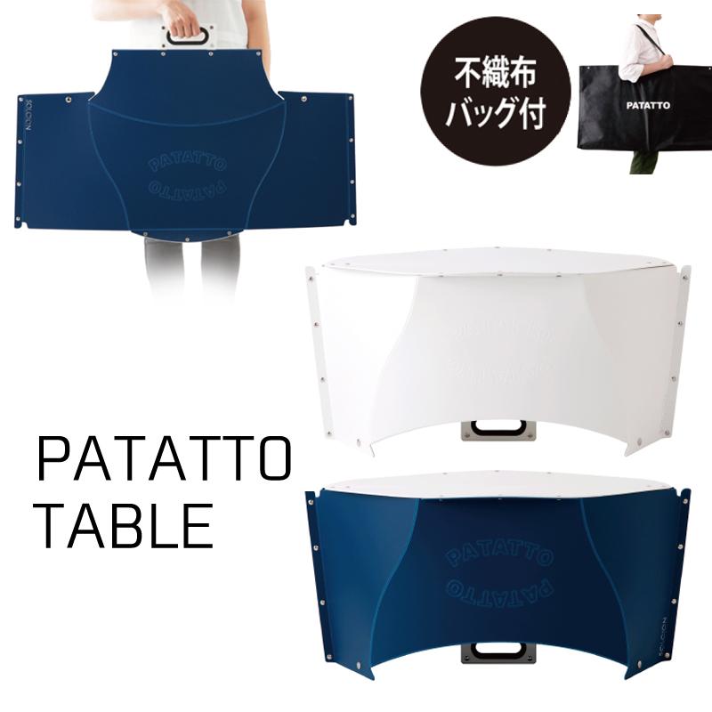 折り畳み式テーブル PATATTO TABLE 折りたたみ かわいい 円形 キャンプ 軽い 収納 一人暮らし サイドテーブル パタット テーブル ハイキング ホームパーティー 運動会 インドア アウトドア 軽量 おしゃれ 収納 防災 グッズ