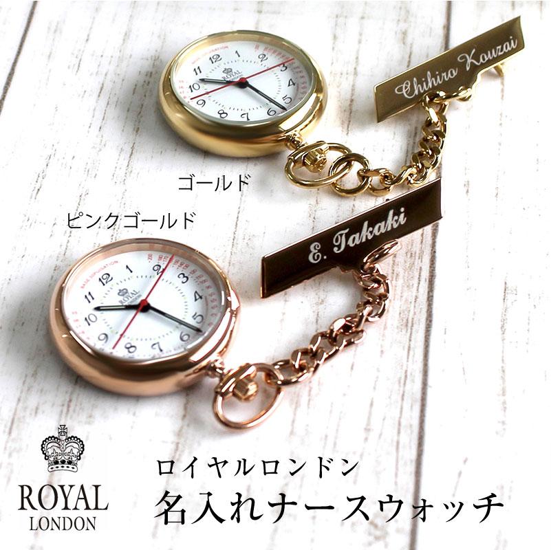 【名入れ無料】【】ロイヤルロンドン ナースウォッチ  ゴールド ピンクゴールド  看護師 懐中時計 ROYALLONDON 名入れ