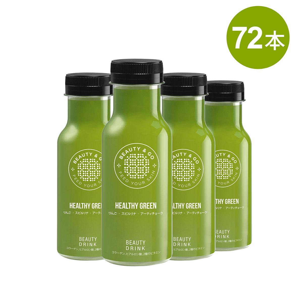 BEAUTYGO HEALTHY GREEN ヘルシーグリーン 期間限定 ― 72日間のケア 美容ドリンク 激安通販専門店 72本