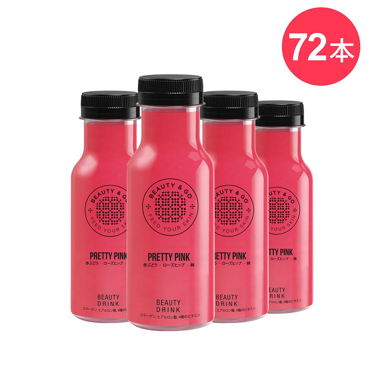 BEAUTY&GO PRETTY PINK (プリティーピンク)美容ドリンク ― 72日間のケア (72本)