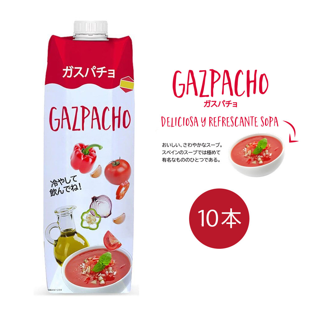 Gazpacho ガスパチョ スペインの伝統的な冷製スープ (1000ml×10本)