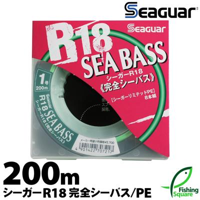【ライン】 クレハ・シーガー(Seaguar)シーガー R18 完全シーバス 200m 11lb.【シーバス・メインライン(道糸)・PEライン】