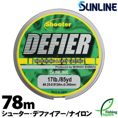 Morizo Shimizu produce SUNLINE Shooter DEFIER 78m Nylon