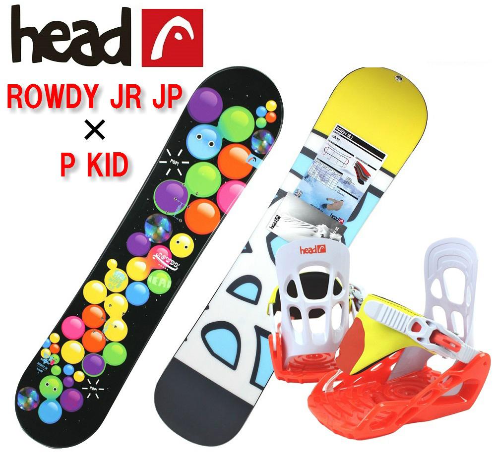 HEAD(ヘッド)ジュニア子供用スノーボード2点セット「ROWDY JR JP」+「P KID」336325 343825