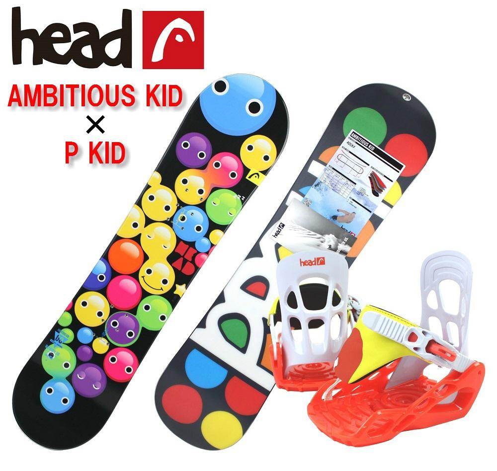 15/16 HEAD(ヘッド)ジュニア子供用スノーボード2点セット「AMBITIOUS KID」+「P KID」336405 343825