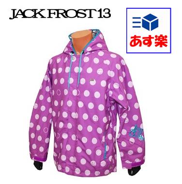 '13-14【ジャックフロストJACKFROST13】男女兼用スノーボードウエアージャケット「DOT JKT」JFJ96506(875P)【全国送料無料】