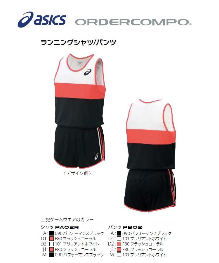 ≪胸マーク付き≫アシックス陸上競技オーダーコンポ「ランニングシャツ/パンツ」PA02R-PB02