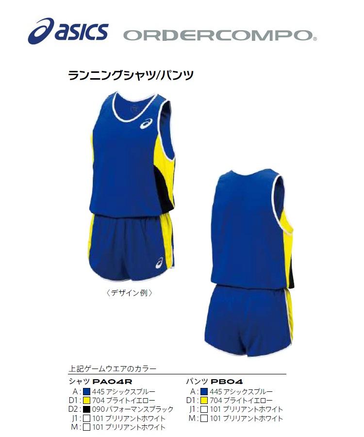 ≪胸マーク付き≫アシックス陸上競技オーダーコンポ「ランニングシャツ/パンツ」PA04R-PB04