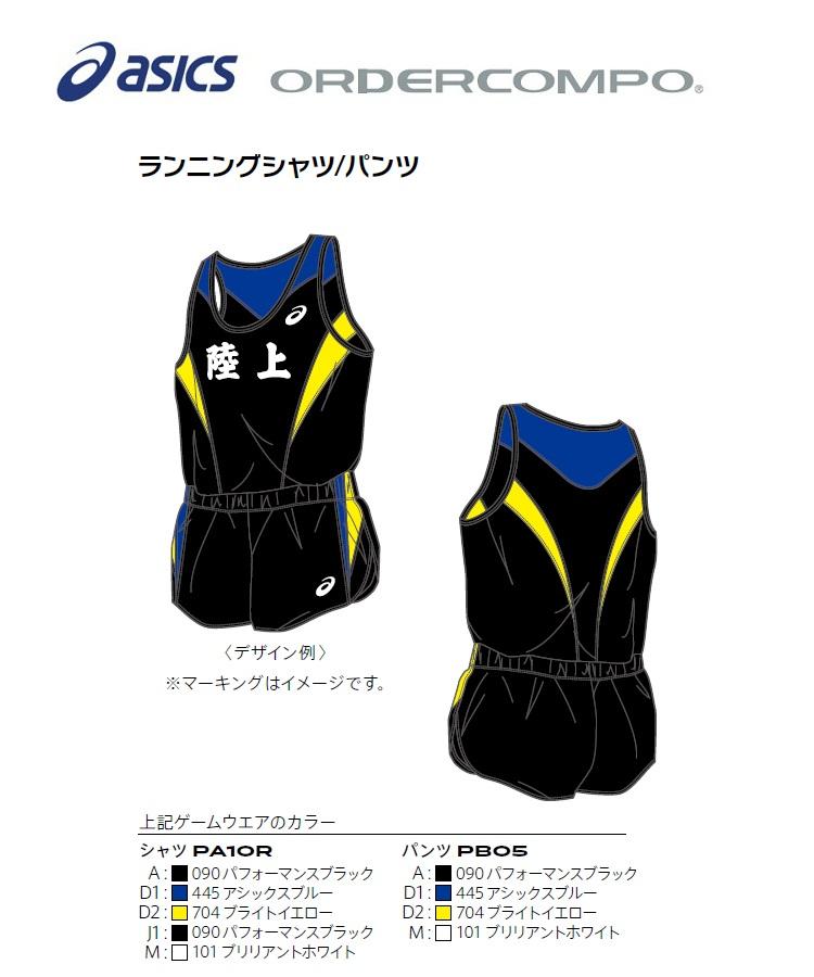 ≪胸マーク付き≫アシックス陸上競技オーダーコンポ「ランニングシャツ/パンツ」PA10R-PB05