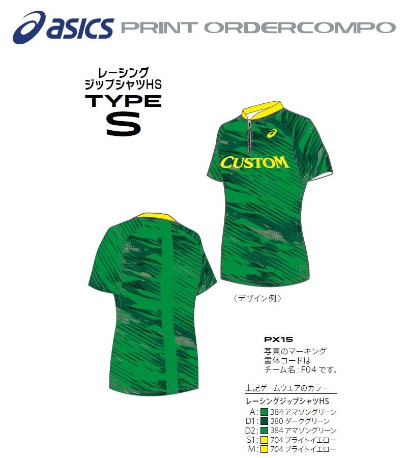 アシックス陸上競技プリントオーダーコンポ「レーシンジップシャツHS タイプS」PX15
