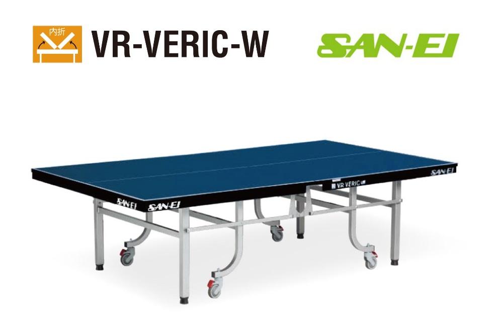 三英(サンエイ)卓球台内折タイプ「VR-VERIC-W」[ブルー]10-312