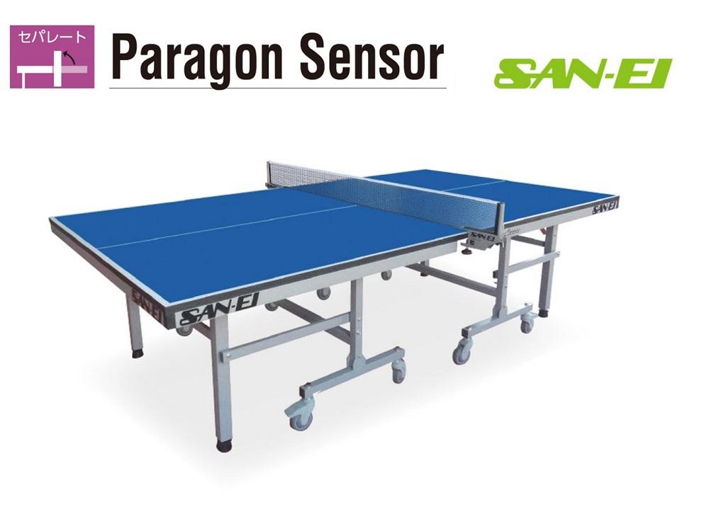 サンエイ三英SANEI国際公認モデル「セパレート卓球台Paragon Sensorパラゴンセンサー」(ブルー)17-532100