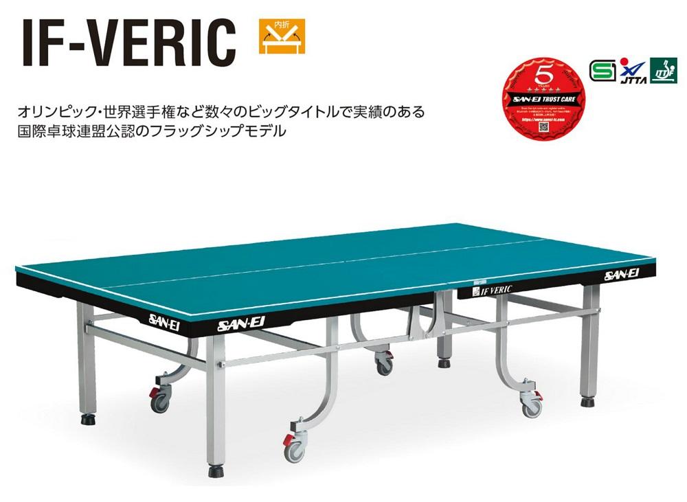 サンエイ三英SANEI国際卓球連盟公認「内折卓球台 IF-VERIC」(レジェブルー)10-615