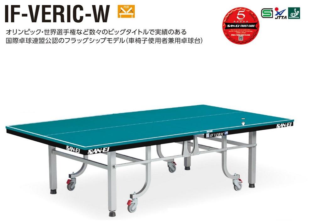 サンエイ三英SANEI国際卓球連盟公認[車椅子対応]「内折卓球台 IF-VERIC」(レジェブルー)10-316