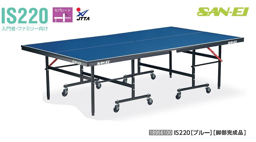 サンエイ三英SANEI「セパレート卓球台IS220」ブルー(脚部完成品)18-956100