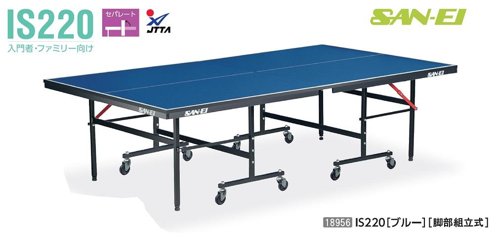 サンエイ三英SANEI「セパレート卓球台IS220」ブルー(脚部組立式)18-956
