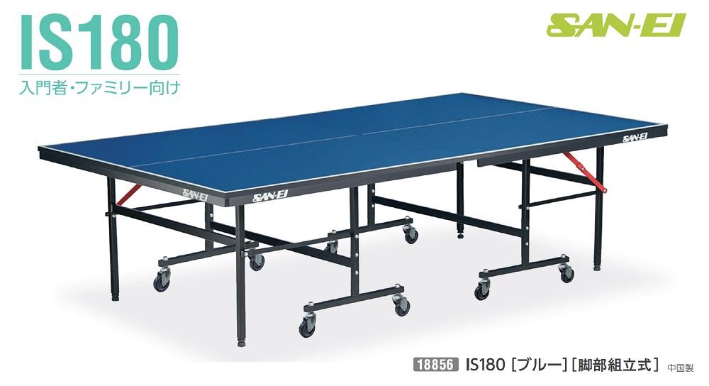 サンエイ三英SANEI「セパレート卓球台IS180」ブルー(脚部組立式)18-856