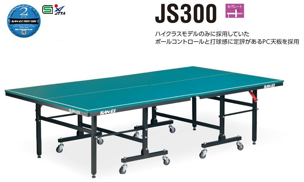 サンエイ三英SANEI「セパレート卓球台JS300」(レジェブルー)18-849