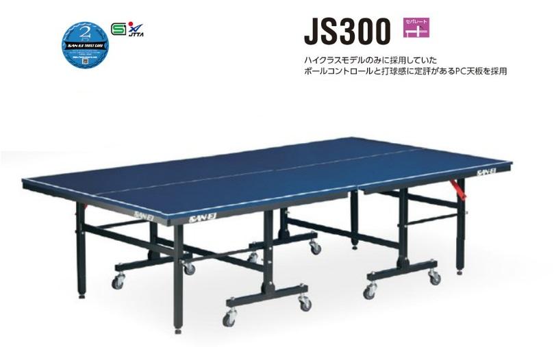 サンエイ三英SANEI「セパレート卓球台JS300」(ブルー)18-845
