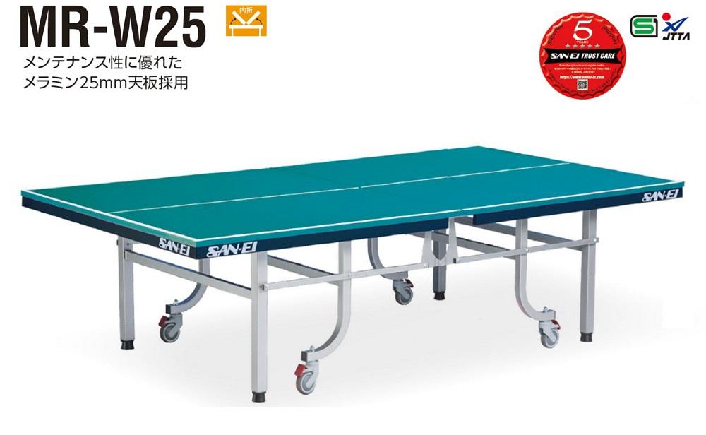サンエイ三英SANEI国際規格卓球台「内折卓球台 MR-25W」(レジェブルー)14-533
