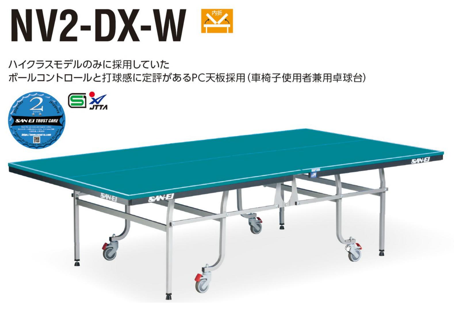 サンエイ三英SANEI国際規格卓球台「内折卓球台 NV2-DX-W」(レジェブルー)13-459