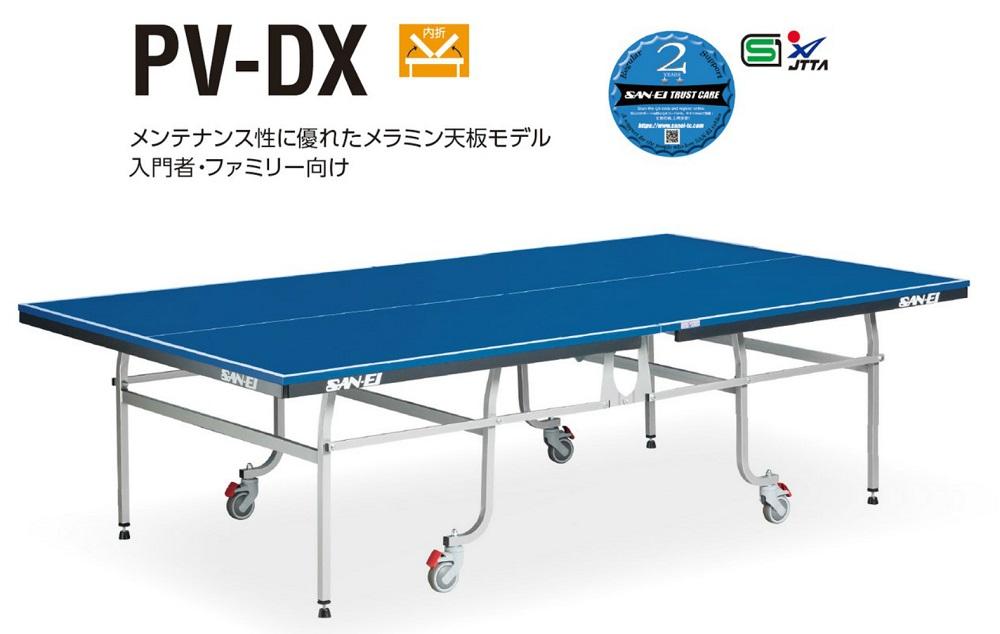 サンエイ三英SANEI国際規格卓球台「内折卓球台 PV-DX」(ブルー)13-653