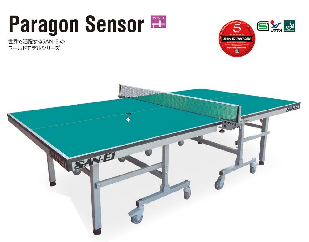 サンエイ三英SANEI国際公認モデル「セパレート卓球台Paragon Sensorパラゴンセンサー」(レジェブルー)17-3539100