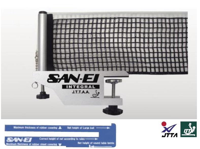サンエイSANEI三英「卓球ネット・サポートセット」(インテグラル)11-555