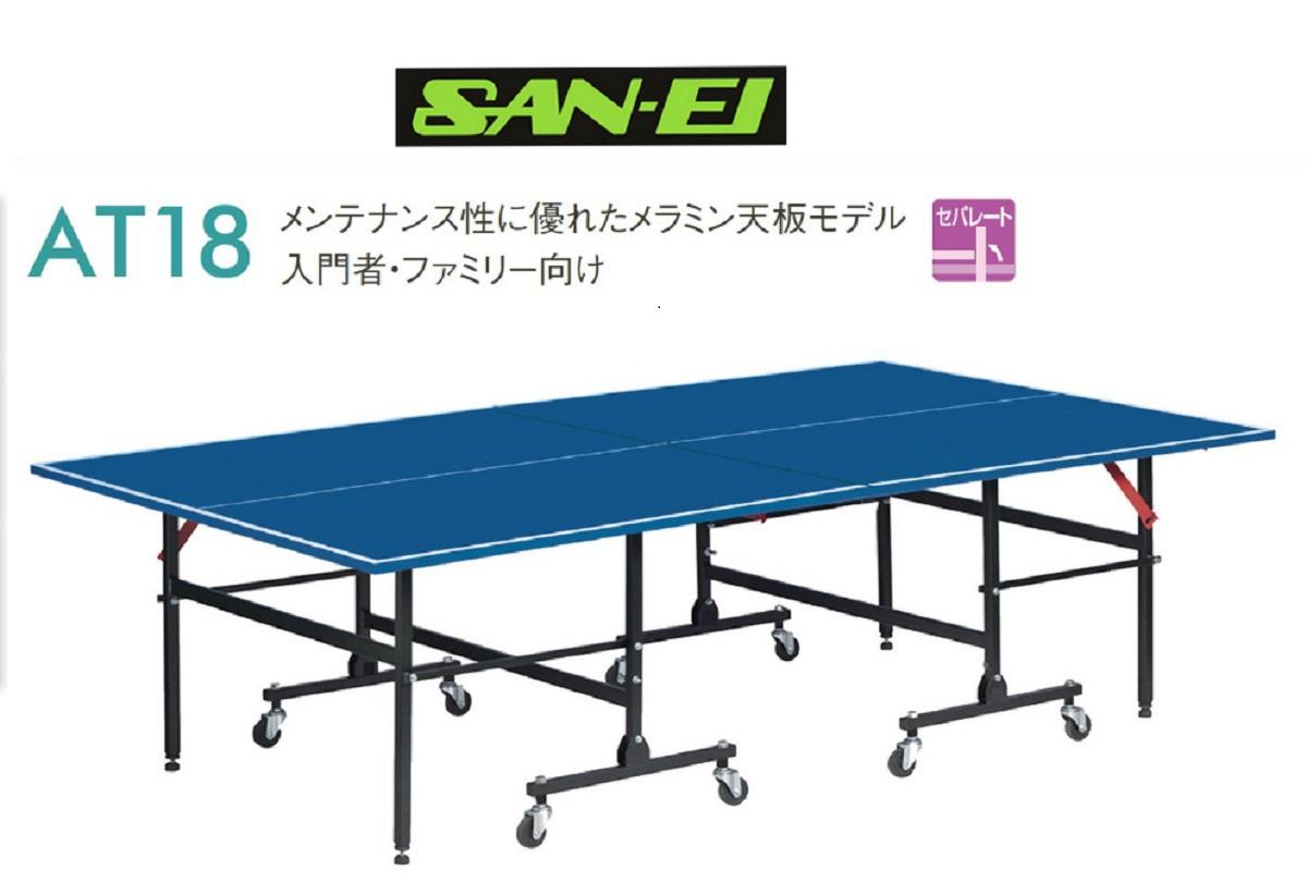 愛用  サンエイSANEI三英セパレート式卓球台「AT18」18-967100, 和工房みやお:0a551458 --- ejyan-antena.xyz