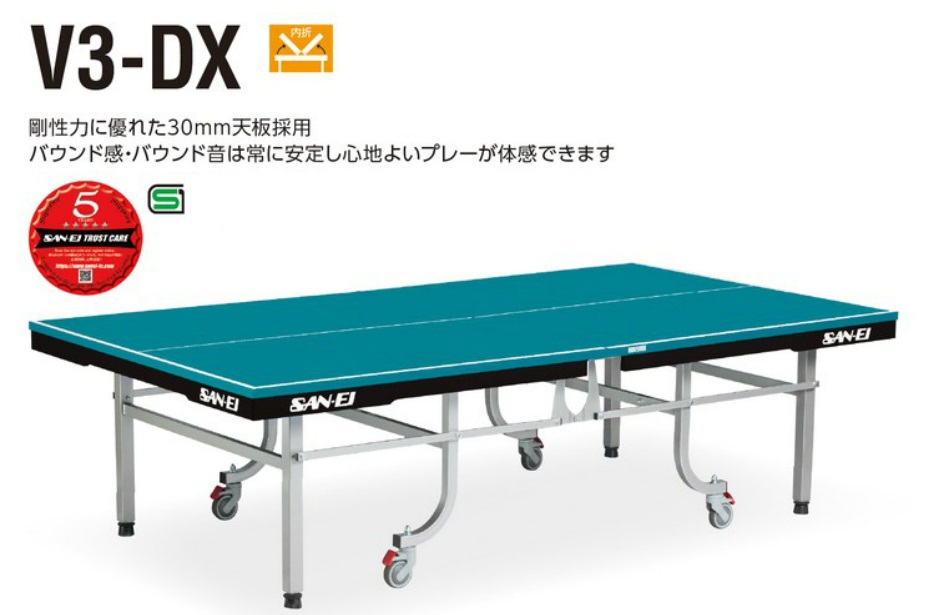 サンエイ三英SANEI国際卓球規格(30mm厚天板)「内折卓球台 V3-DX」(レジェブルー)10-638