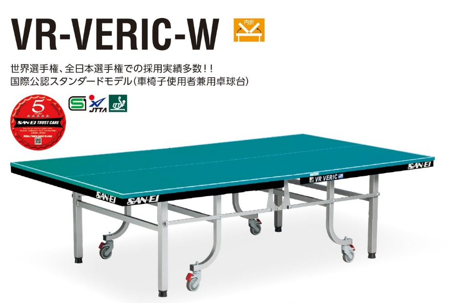 サンエイ三英SANEI国際卓球連盟公認「内折卓球台 VR-VERIC-W」(レジェブルー)10-318