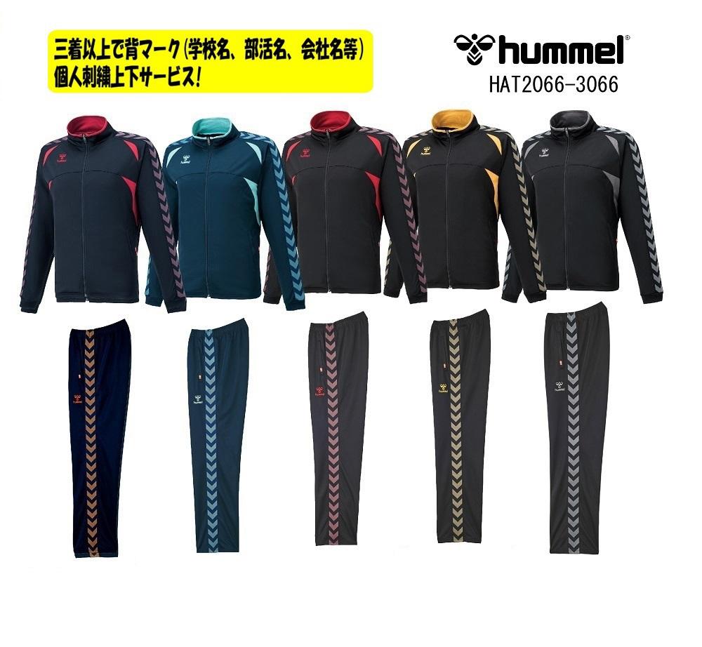 ★三着以上、背マーク、個人刺繍無料★ヒュンメル(hummel)上下セット「ウォームアップジャケット・パンツ」HAT2066-3066