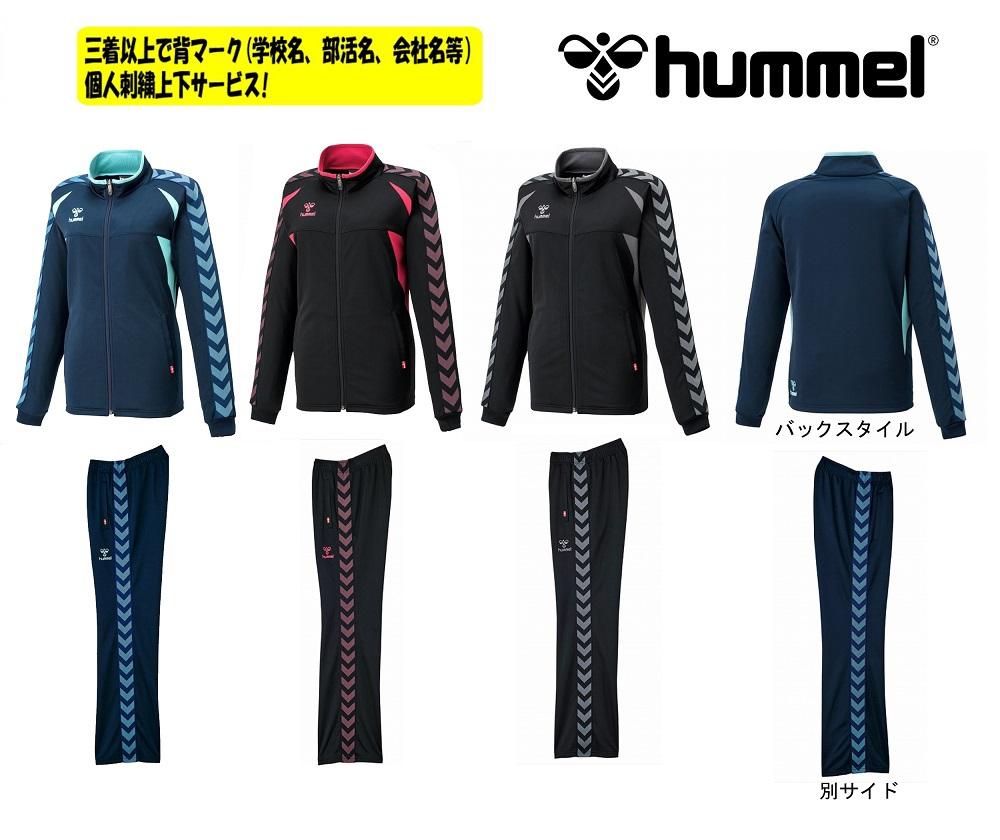 ★三着以上、背マーク、個人刺繍無料★ヒュンメル(hummel)上下セット「レディースウォームアップジャケット・パンツ」HLT2066-3066