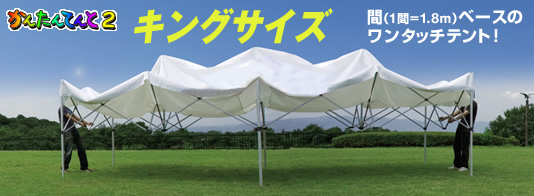 かんたんてんと2「キングサイズ」KA9W(3.6m×3.6m)