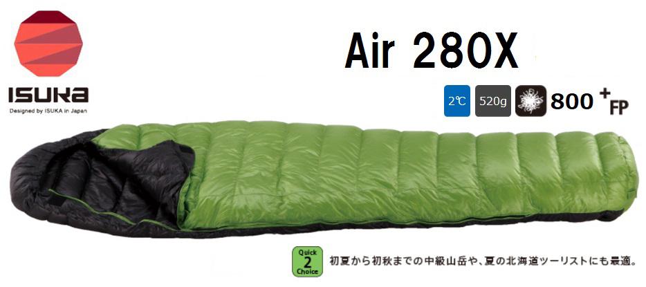 ISUKAイスカ 羽毛シュラフ 寝袋「Air 280X エア280エックス」マミー型 1486