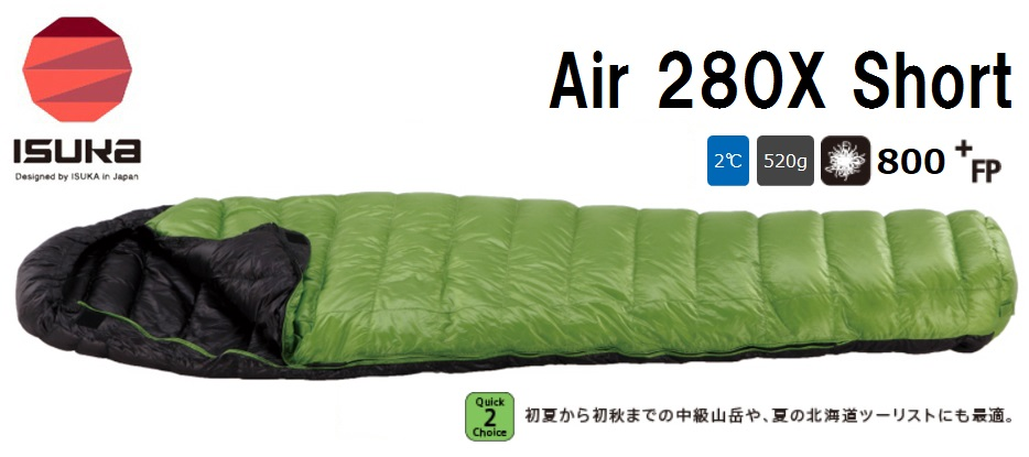 ISUKAイスカ 羽毛シュラフ 寝袋「Air 280X shortエア280エックスショート」マミー型 1487