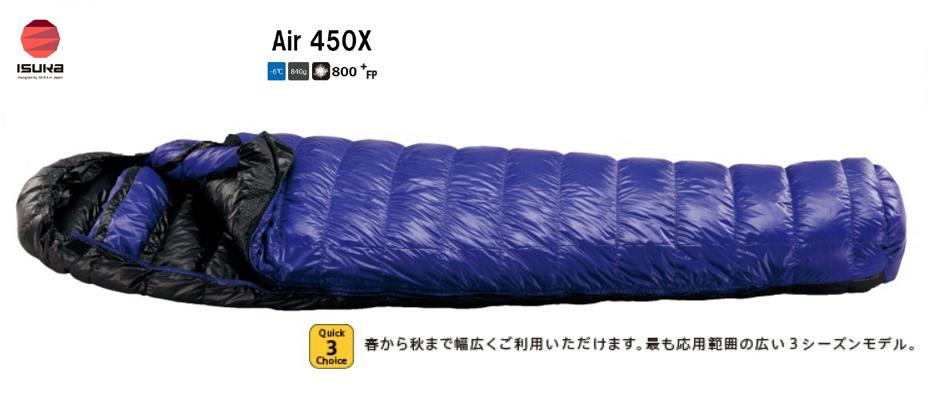 ISUKAイスカ 羽毛シュラフ 寝袋「Air 450X エア450エックス」マミー型 1488
