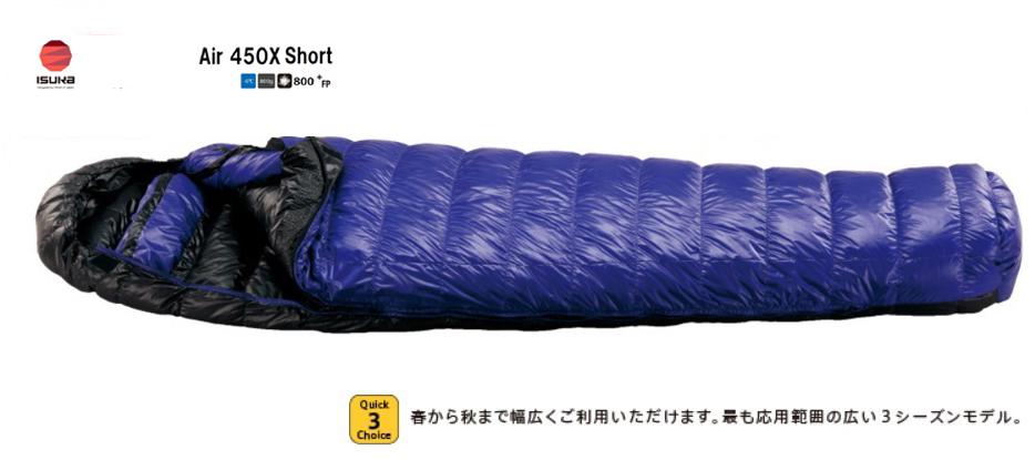 ISUKAイスカ 羽毛シュラフ 寝袋「Air 450X Shortエア450エックスショート」マミー型 1489