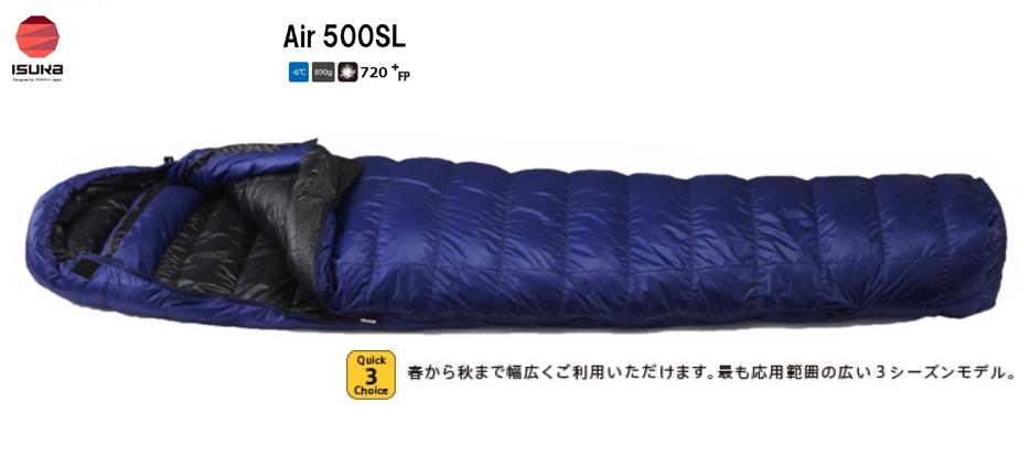 ISUKAイスカ 羽毛シュラフ 寝袋「Airエア 500SL」マミー型 1492