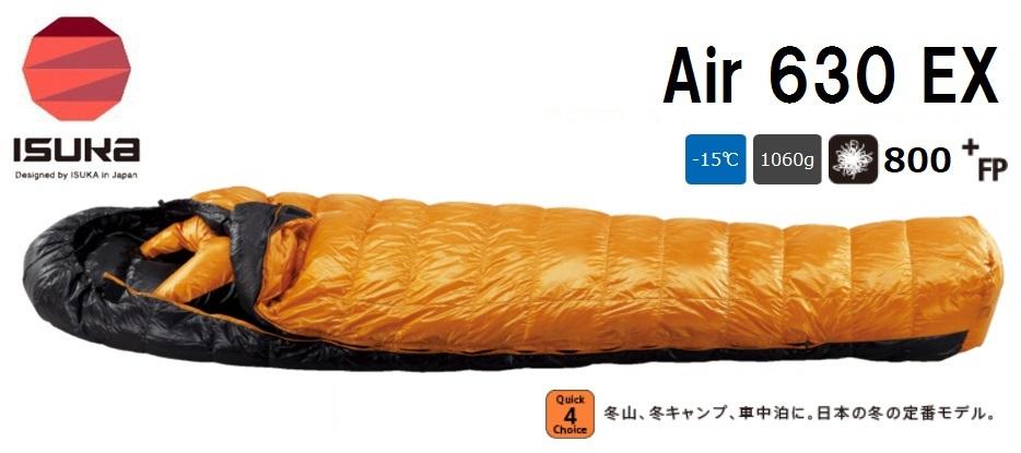 ISUKAイスカ 羽毛シュラフ 寝袋「Airエア 630EX」マミー型 1511