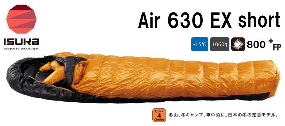 超歓迎された ISUKAイスカ 630EX 羽毛シュラフ 寝袋「Airエア 630EX shortショート」マミー型 1512 1512, RainbowRabbit:2d16dd6a --- construart30.dominiotemporario.com