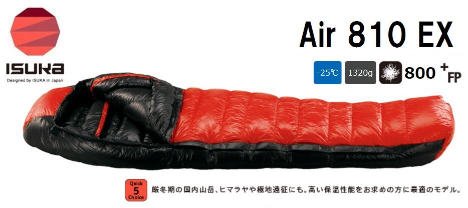 ISUKAイスカ 羽毛シュラフ 寝袋「Airエア 810EX」マミー型 1513