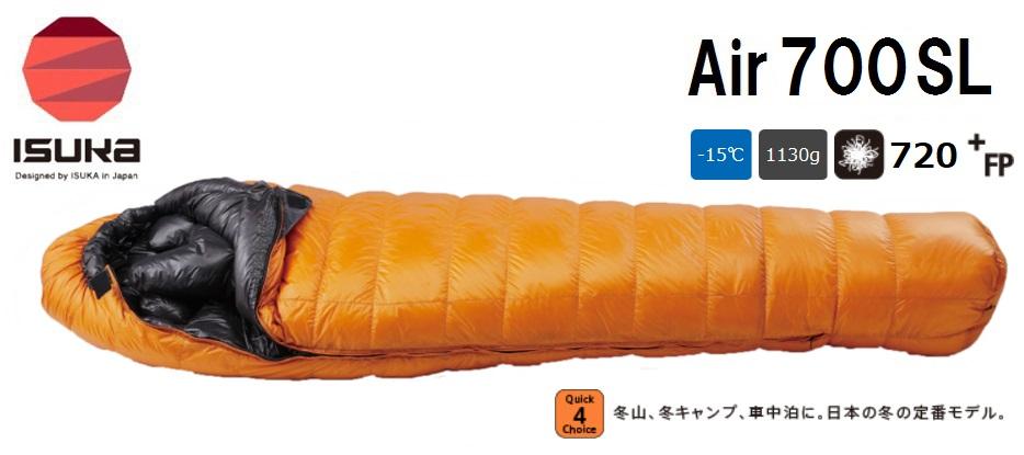 ISUKAイスカ 羽毛シュラフ 寝袋「Airエア 700SL」マミー型 1521