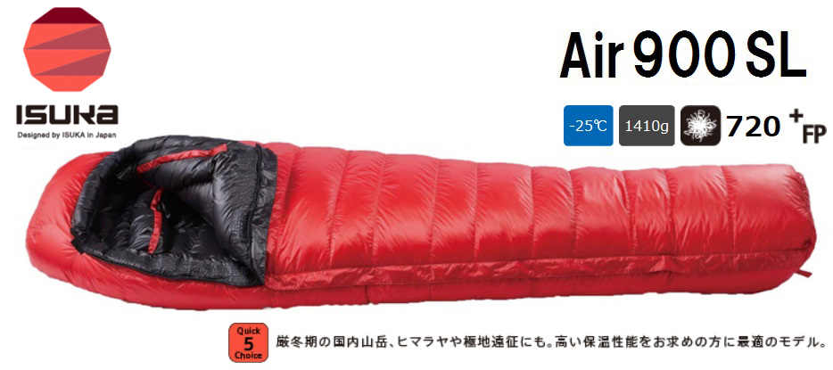 ISUKAイスカ 羽毛シュラフ 寝袋「Airエア 900SL」マミー型 1522