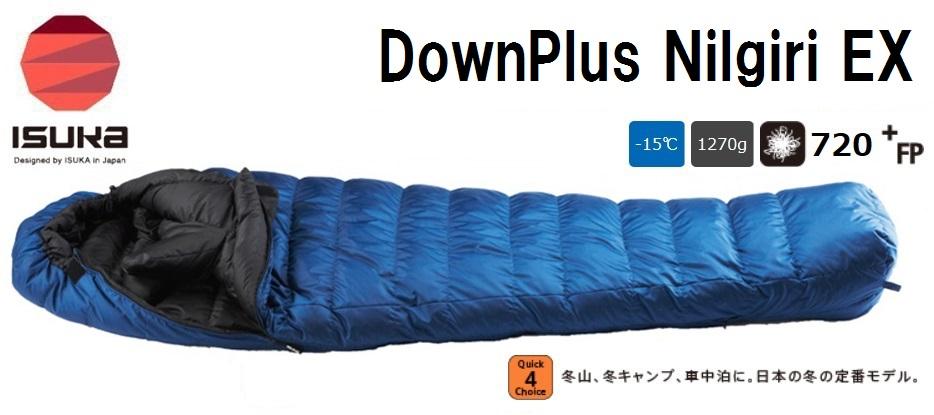 ISUKAイスカ 羽毛シュラフ 寝袋「DownPlus NilgiriEX ダウンプラス ニルギリ」マミー型 1584