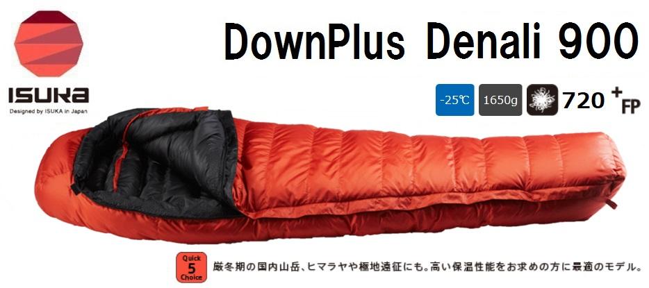 ISUKAイスカ 羽毛シュラフ 寝袋「DownPlus Denali(デナリ)900 ダウンプラス デナリ」マミー型 1585