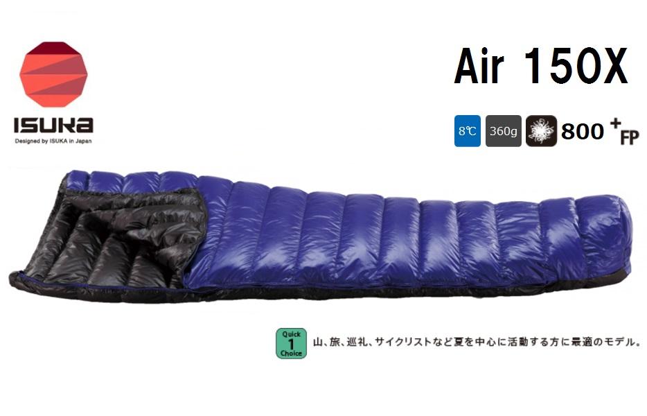 ISUKAイスカ 羽毛シュラフ 寝袋「Airエア 150Xエックス」マミー型 1373