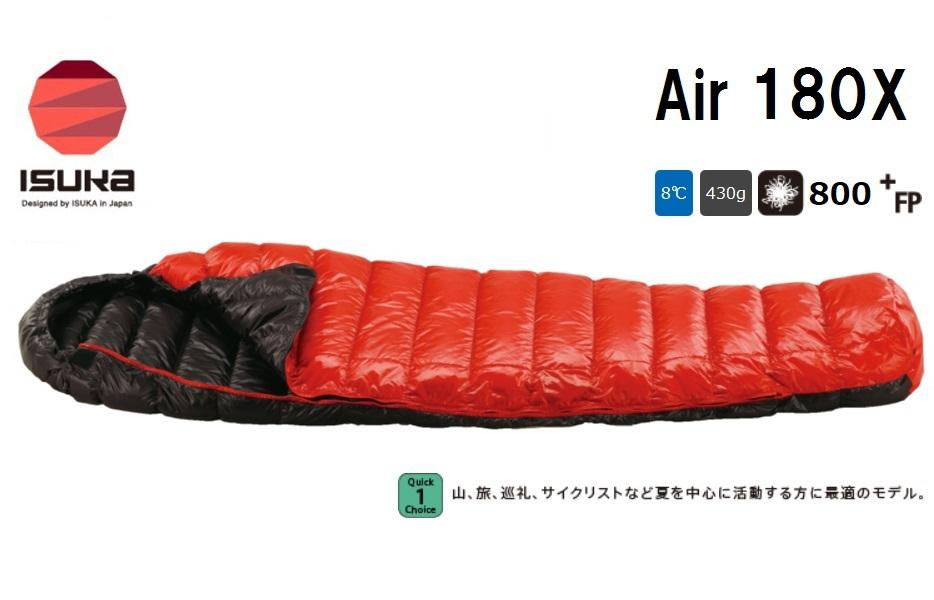ISUKAイスカ 羽毛シュラフ 寝袋「Airエア 180Xエックス」マミー型 1374