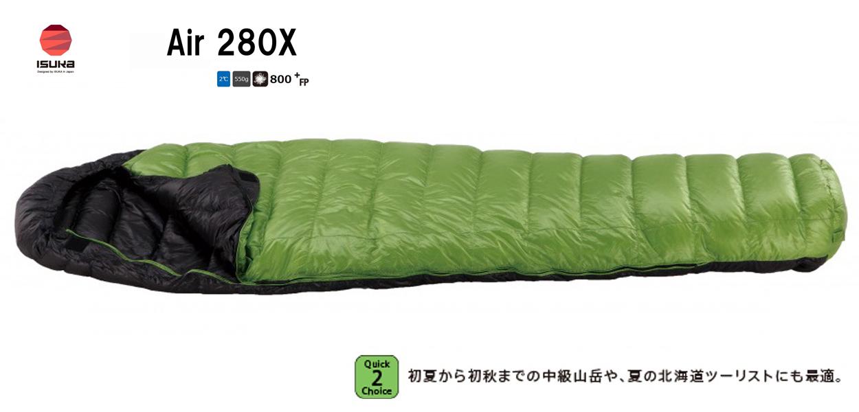 イスカISUKA羽毛シュラフ「エアAir 280X」マミー型 【全国送料無料】