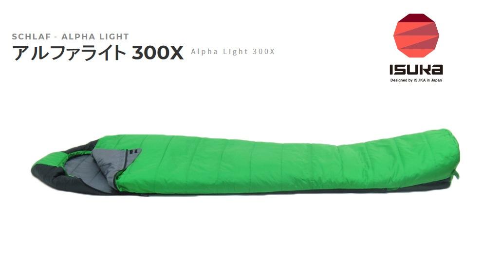 イスカISUKAシュラフ寝袋「アルファライト 300X」1378